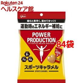 パワープロダクション スポーツキャラメル(76g*84袋セット)【パワープロダクション】