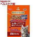 キャラットミックス お魚づくしの味わいブレンド(3kg)【キャラット(Carat)】