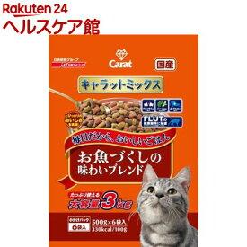 キャラットミックス お魚づくしの味わいブレンド(3kg)【キャラット(Carat)】[キャットフード]