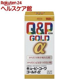 【第3類医薬品】キューピーコーワ ゴールドα(160錠)【キューピー コーワ】
