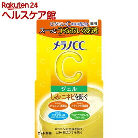 メラノCC 薬用 しみ対策美白ジェル(100g)【メラノCC】