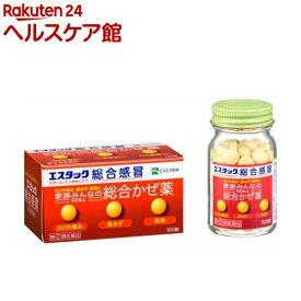 【第(2)類医薬品】エスタック 総合感冒(100錠)【エスタック】