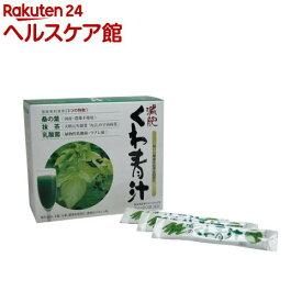 減肥くわ青汁(60袋入)【ミナト製薬】
