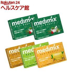 メディミックス アソートセット MED-5SET DX(5個入)【medimix(メディミックス)】
