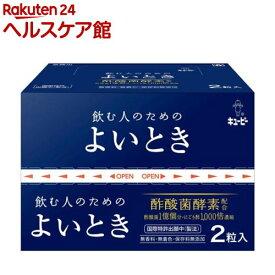 キユーピー よいとき(2粒*50袋入)【キユーピー】