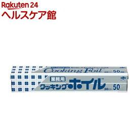 業務用クッキングホイル 30cm*50m(1本入)【more20】[アルミホイル]