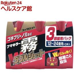 【第2類医薬品】フマキラー フォグロンS(200mL*3本入)【フマキラー】