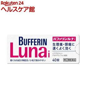 【第(2)類医薬品】バファリン ルナi(セルフメディケーション税制対象)(40錠)【バファリン】