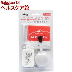 キング OA・カメラクリーニングキット 5点セット KCB05T(1セット)【キング(king)】