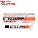 【第(2)類医薬品】クロマイ-P軟膏 AS(6g)【クロマイ】