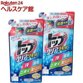 トップ クリアリキッド 洗濯洗剤 詰め替え(720g*2袋セット)【トップ】
