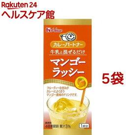 カレーパートナー 牛乳と混ぜるだけマンゴーラッシー(50g*5袋セット)【more30】【カレーパートナー】
