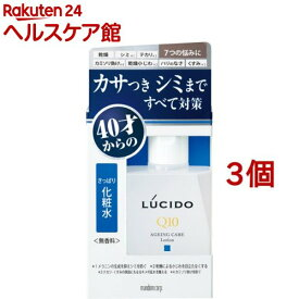 ルシード 薬用トータルケア化粧水(110ml*3個セット)【ルシード(LUCIDO)】