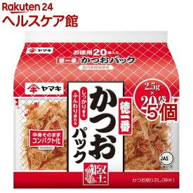 ヤマキ 徳一番かつおパック(2.5g*20袋入*5コセット)