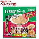 いなば 犬用ちゅーる 総合栄養食 とりささみ ビーフミックス味(14g*20本入)【zaiko20_7】【d_ciao】【ちゅ〜る】