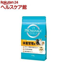 プロマネージ 体重管理用 成犬用(1.7kg)【dalc_promanage】【m3ad】【プロマネージ】[ドッグフード]