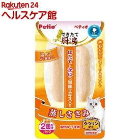 ペティオ できたて厨房 キャット 蒸しササミ(2本入)【ペティオ(Petio)】