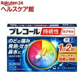 【第(2)類医薬品】プレコール 持続性カプセル(36錠)【プレコール】