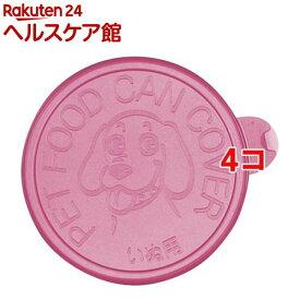 リッチェル 犬用 缶詰のフタ ピンク(1コ入*4コセット)