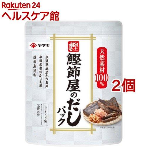 ヤマキ 鰹節屋のだしパック(9g*8袋入*2コセット)【ヤマキ】