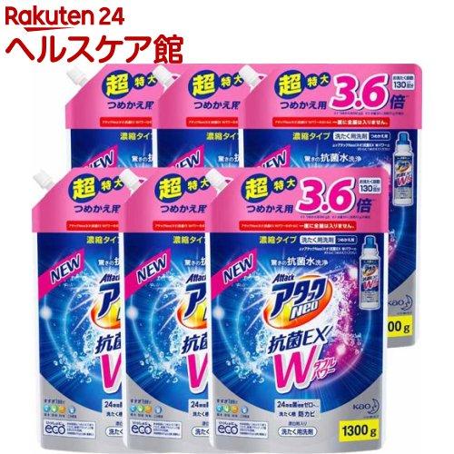 アタックNeo 抗菌EX Wパワー つめかえ 梱販売用(1.3kg*6袋)【アタックNeo 抗菌EX Wパワー】【送料無料】