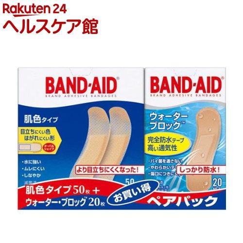 バンドエイド 肌色タイプ 50枚+ウォーターブロック 20枚 お買い得ペアパック(1セット)【バンドエイド(BAND-AID)】