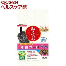 JPスタイル和の究み猫用セレクトヘルスケア腎臓ガードかつお味(1.4kg)【ジェーピースタイル(JP STYLE)】