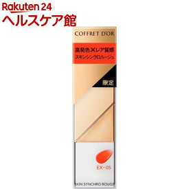 【企画品】コフレドール スキンシンクロルージュ EX-05(4.1g)【コフレドール】