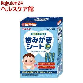 和光堂 にこピカ 歯みがき シートベビー(30包入)【more20】