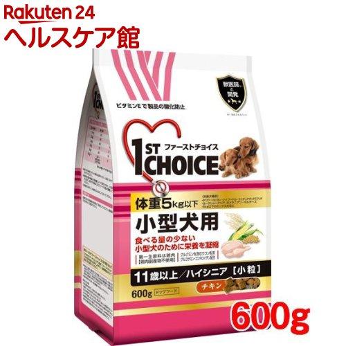 ファーストチョイス 5kg以下小型犬用 高齢犬ハイシニア 11歳以上 小粒 チキン(600g)【ファーストチョイス(1ST CHOICE)】