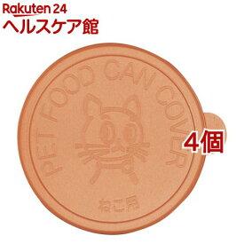 リッチェル 猫用 缶詰のフタ オレンジ(1コ入*4コセット)