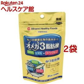 【訳あり】オメガ3脂肪酸(62球*2袋セット)【ミナミヘルシーフーズ】
