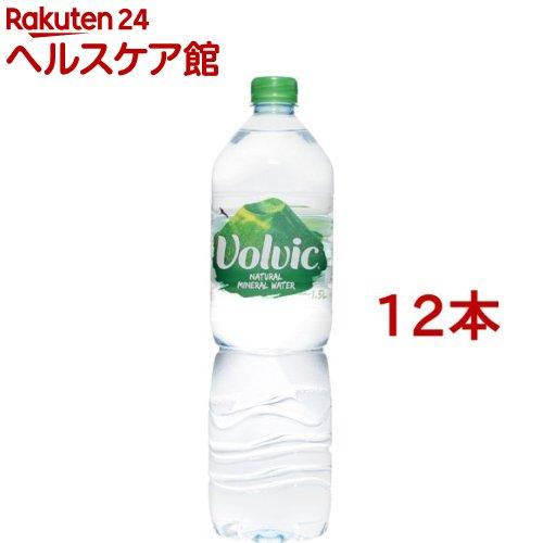 ボルヴィック(1.5L*12本入)【ボルビック(Volvic)】[ミネラルウォーター 水]