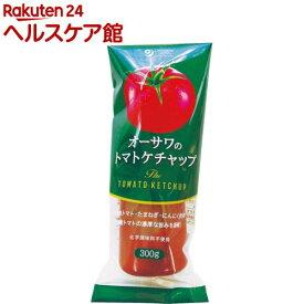 オーサワのトマトケチャップ(300g)【オーサワ】