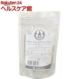 パーム乳化ワックス(20g)【生活の木 パーム乳化ワックス】