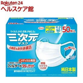 三次元マスク すこし小さめ M〜Sサイズ ホワイト(50枚入)【三次元マスク】