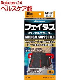 フェイタス メディカルサポーター 腰用 Mサイズ ブラック(1枚)【フェイタス】