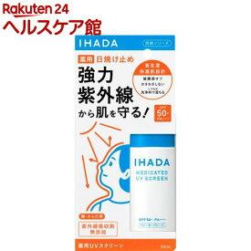 イハダ 薬用UVスクリーン(50ml)【spts8】【イハダ】