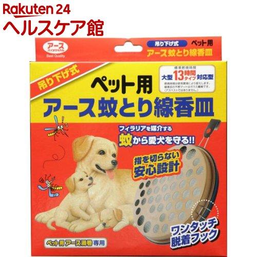 ペット用 アース蚊とり線香皿 13Hタイプ(1器)