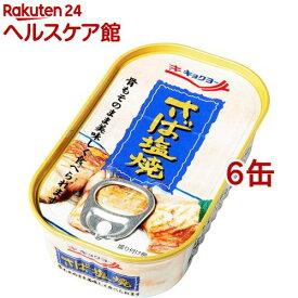 キョクヨー さば塩焼(65g*6コ)[缶詰]