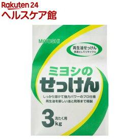 ミヨシ石鹸 ミヨシのせっけん(3kg)