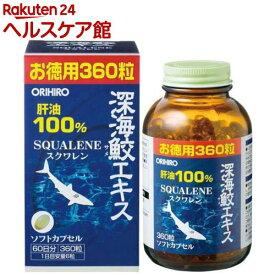 深海鮫エキスカプセル(360粒)【オリヒロ(サプリメント)】
