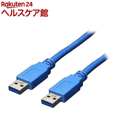 変換名人 USB3.0ケーブル A-A 1m USB3-AA10(1コ入)【変換名人】