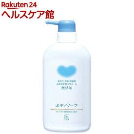 牛乳石鹸 カウブランド 無添加 ボディソープ ポンプ付(550ml)【カウブランド】