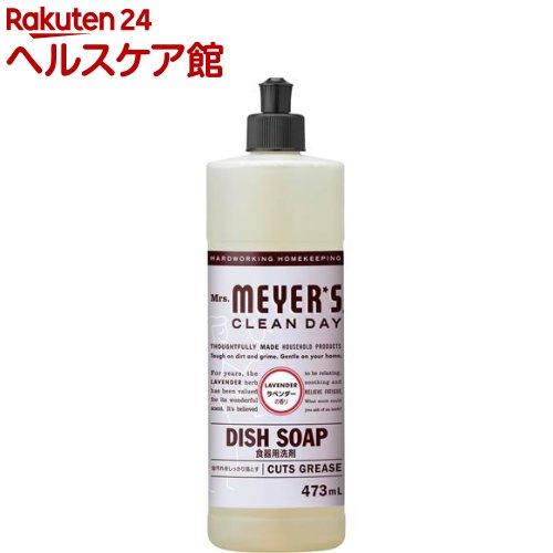ミセスマイヤーズ クリーンデイ 食器用洗剤 ラベンダー(473mL)【ミセスマイヤーズ】