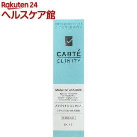カルテ クリニティ スタビライズ エッセンス(30mL)【カルテ クリニティ】