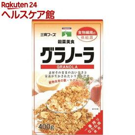 三育フーズ グラノーラ(400g)