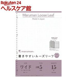 書きやすいルーズリーフ A4 ワイド 5mm方眼(15枚入)【書きやすいルーズリーフ】