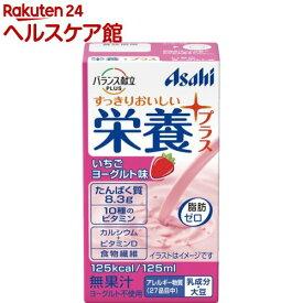 アサヒ バランス献立PLUS 栄養プラス いちごヨーグルト味(125mL)
