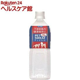 ペットスエットプラス 下部尿路の健康維持(500ml)【ペットスエット】